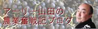 園主アーリー山田のブログ